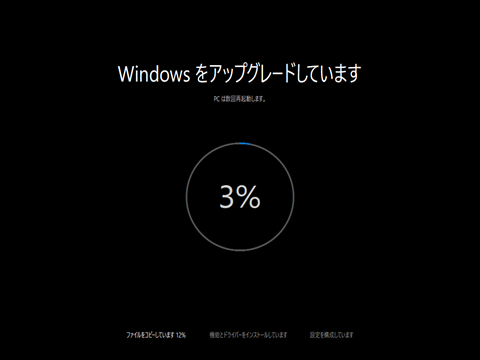 Windows10-Upgrade-by-media-12
