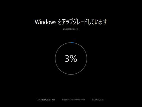 Windows10-Upgrade-by-media-12