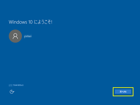 Windows10-Upgrade-by-media-14