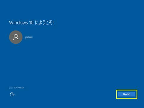 Windows10-Upgrade-by-media-14