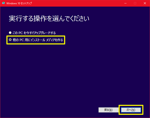 Windows10-Upgrade-by-media-23