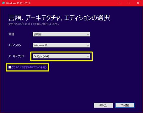 Windows10-Upgrade-by-media-24