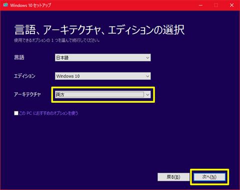 Windows10-Upgrade-by-media-25
