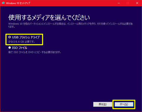 Windows10-Upgrade-by-media-27