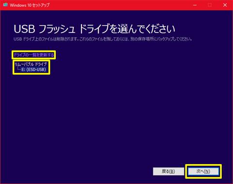 Windows10-Upgrade-by-media-28