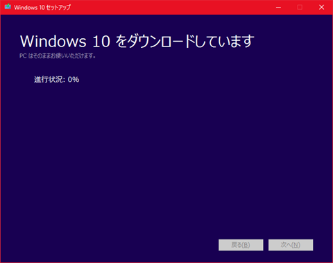 Windows10-Upgrade-by-media-29