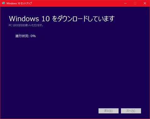 Windows10-Upgrade-by-media-29