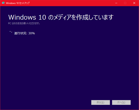 Windows10-Upgrade-by-media-30