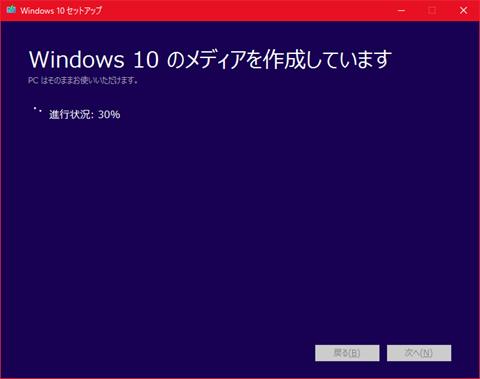 Windows10-Upgrade-by-media-30