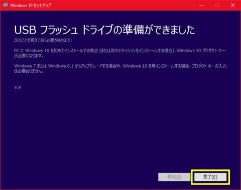 Windows10-Upgrade-by-media-31