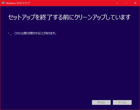 Windows10-Upgrade-by-media-32