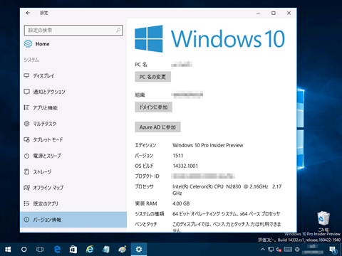 Windows10-build14332-01