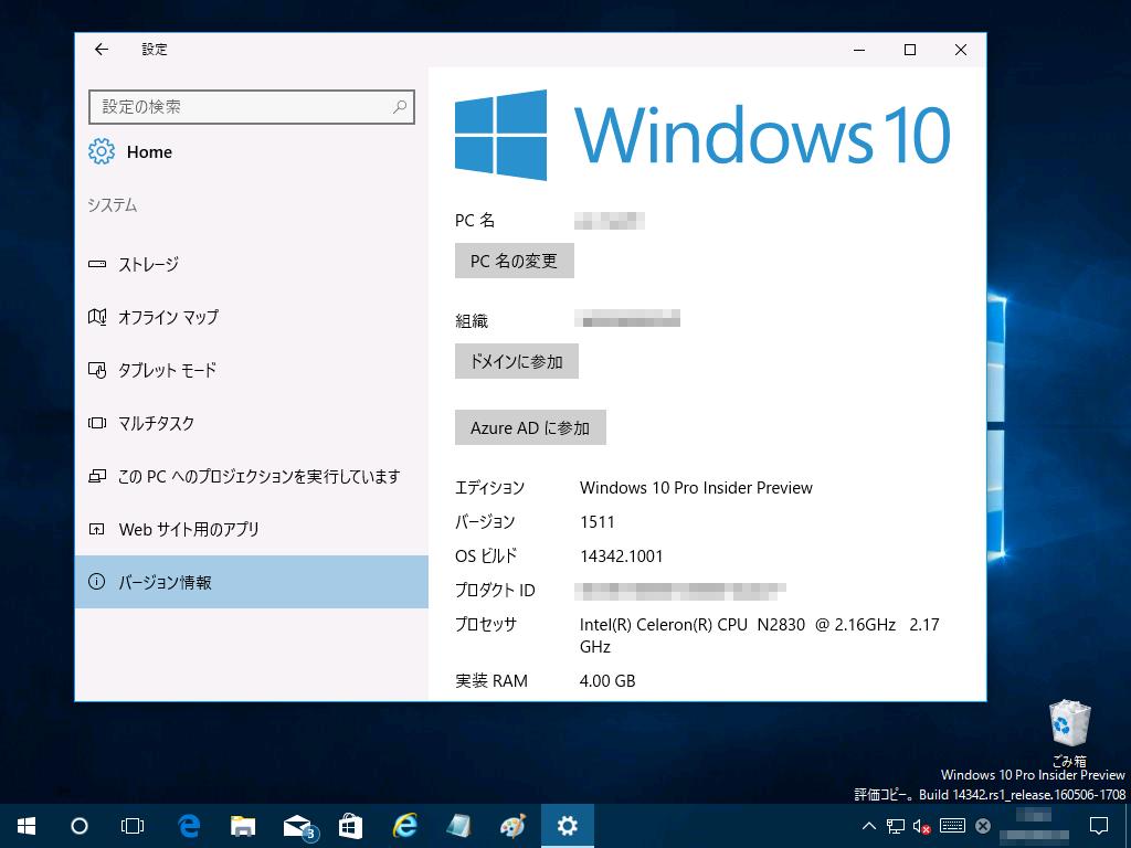 Windows10-build14342-01.png