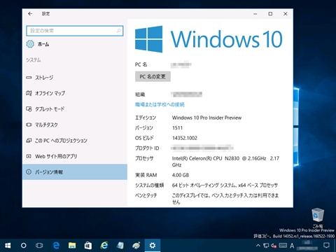 Windows10-build14352-01