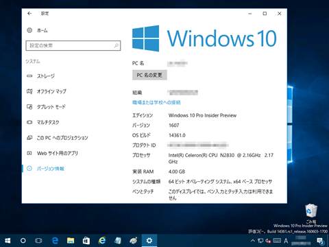 Windows10-build14361-01