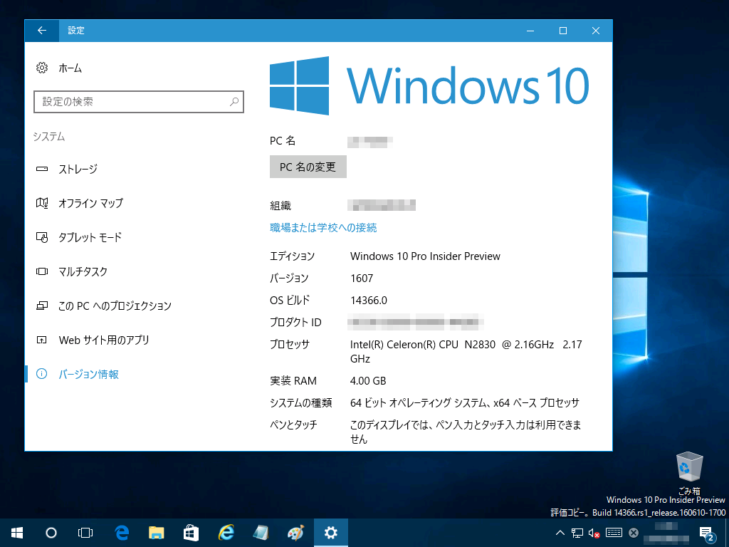 Windows10-build14366-01.png