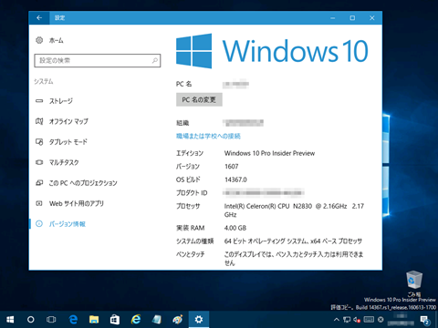 Windows10-build14367-01