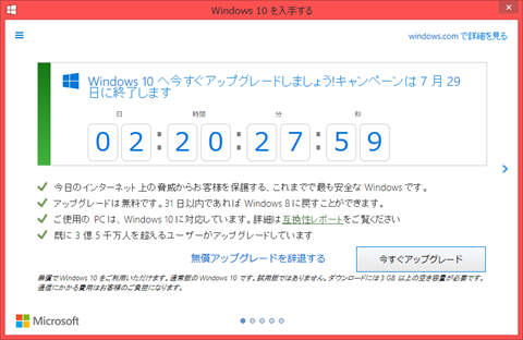 Windows10-Check-Authentication-01