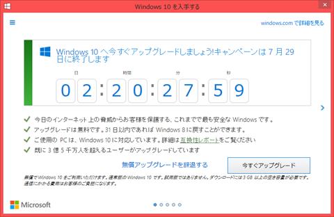 Windows10-Check-Authentication-01