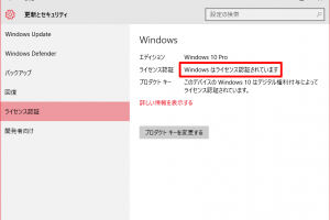 Windows10-Check-Authentication-02.png