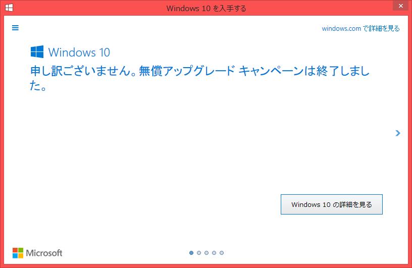 Windows10-Free-Upgrade-Expire-01.png