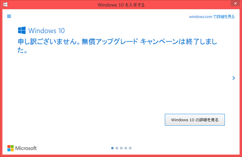 Windows10-Free-Upgrade-Expire-01