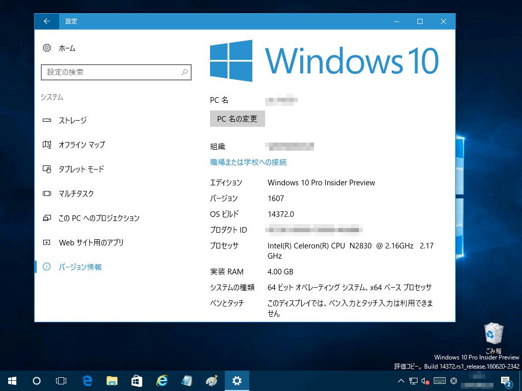 Windows10-build14372-01.png