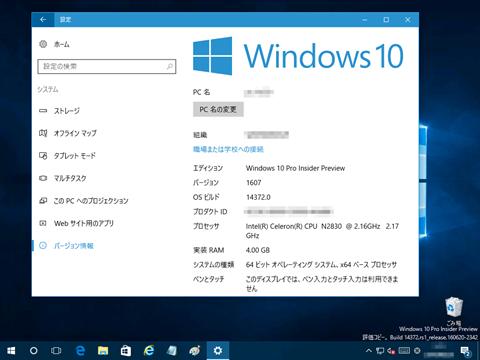 Windows10-build14372-01