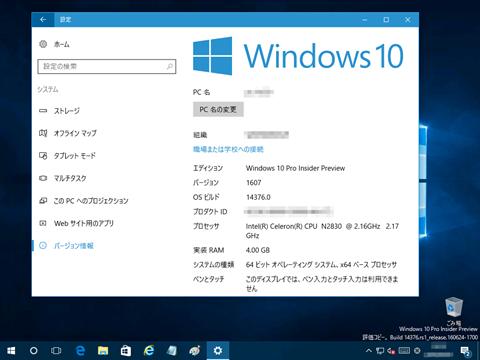Windows10-build14376-01