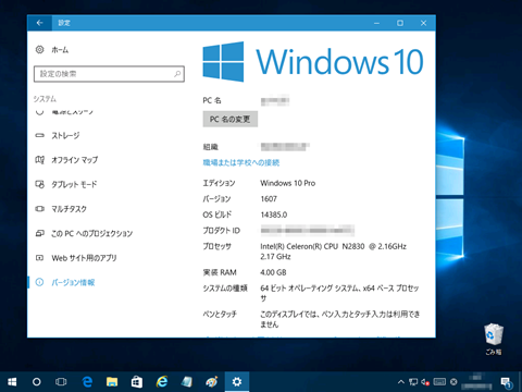 Windows10-build14385-01