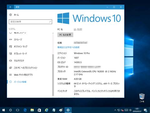 Windows10-build14393-5-01