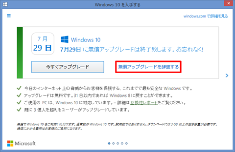 Windows10-free-upgrade-dicline-01