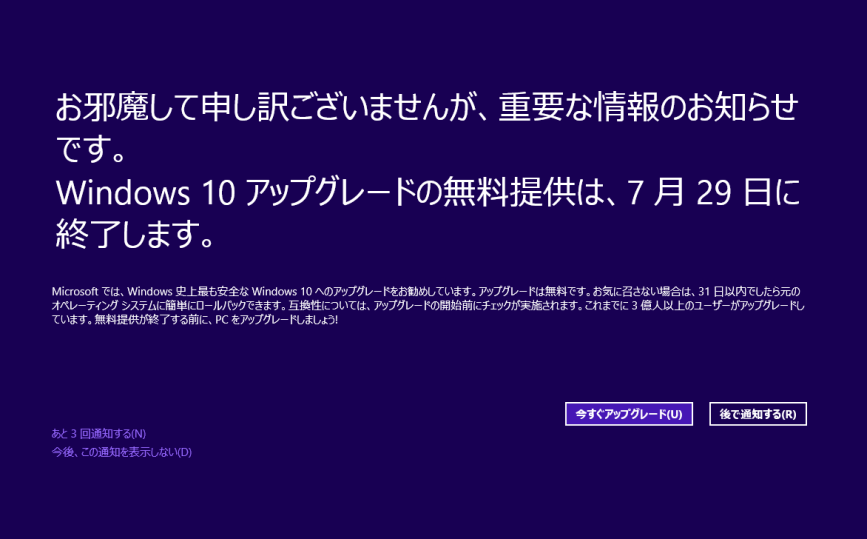 Windows10-free-upgrade-dicline-02.png