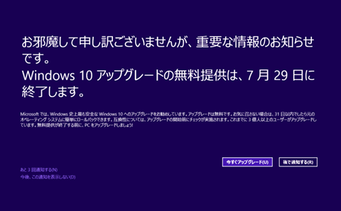Windows10-free-upgrade-dicline-02