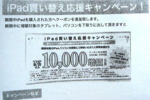 Yodobashi-iPad-Pro-Campaign-2016-June-02.jpg