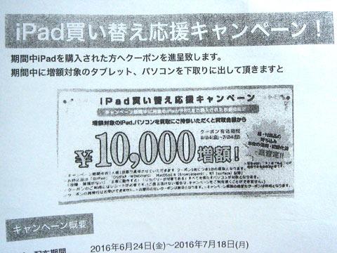 Yodobashi-iPad-Pro-Campaign-2016-June-02