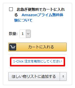 Amazon-1-Click-01