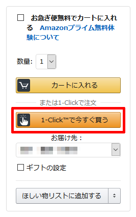 Amazon-1-Click-02