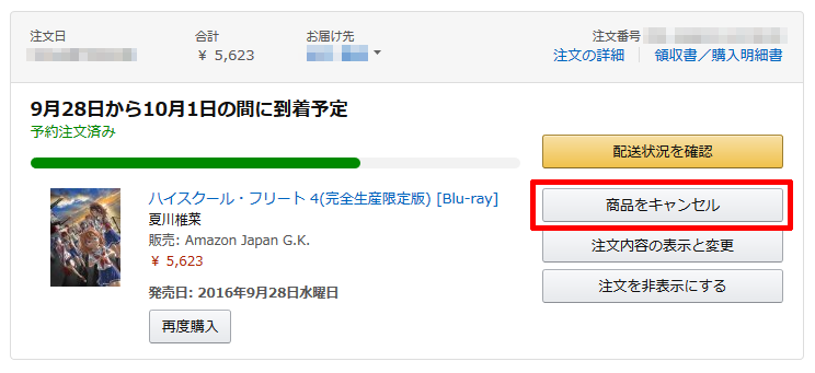 Amazon-1-Click-05.png