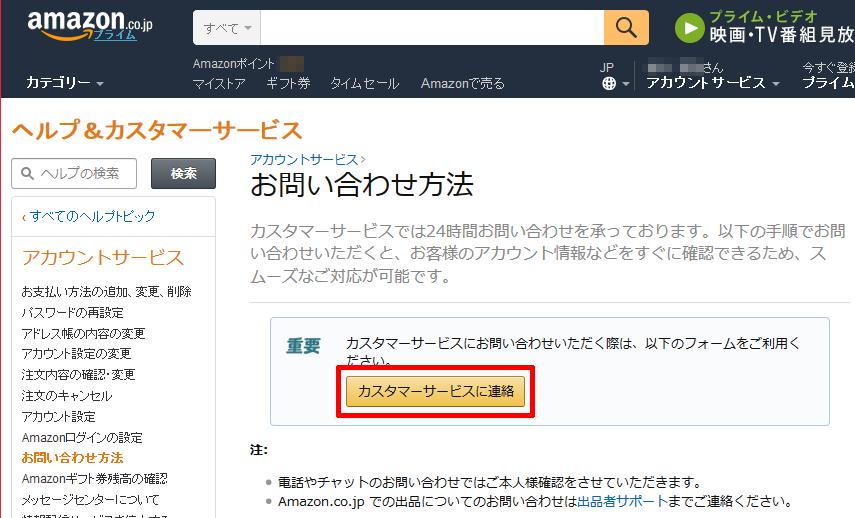 Amazon-1-Click-06.png