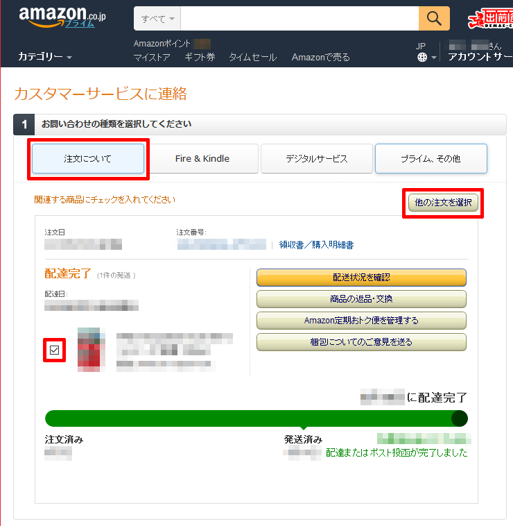 Amazon-1-Click-07.png