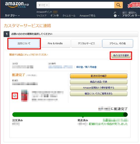 Amazon-1-Click-07