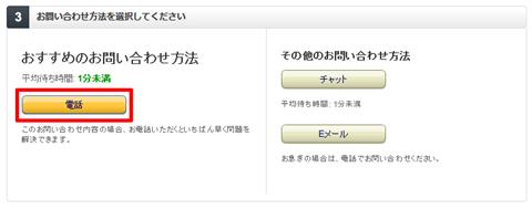 Amazon-1-Click-09