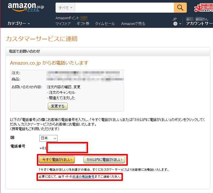 Amazon-1-Click-10.png