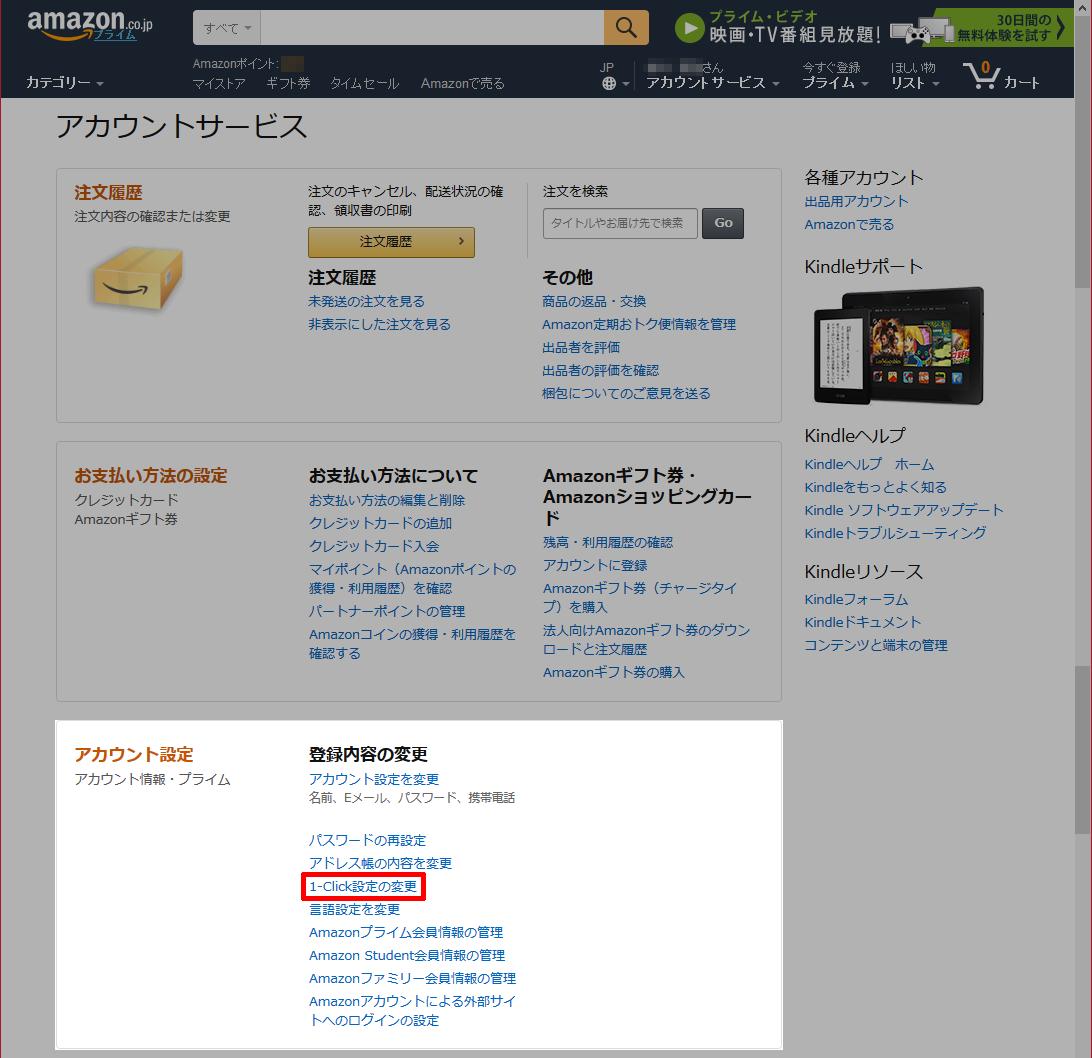 Amazon-1-Click-11.png