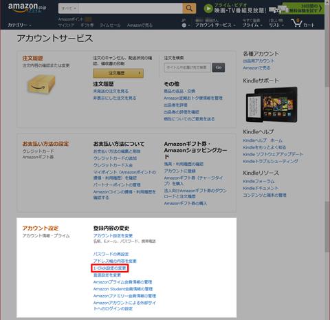 Amazon-1-Click-11