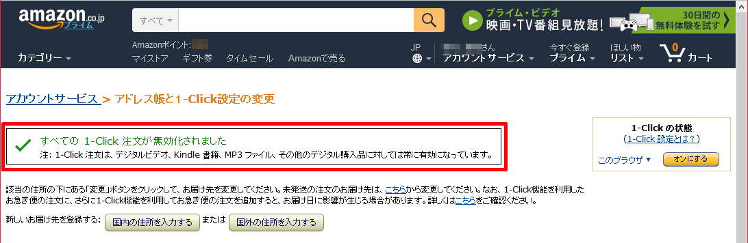 Amazon-1-Click-14.png