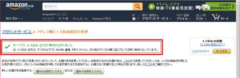 Amazon-1-Click-14