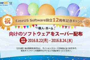 EaseUS-12th-Campaign-01.jpg