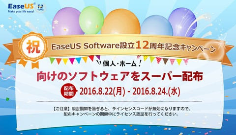 EaseUS-12th-Campaign-01